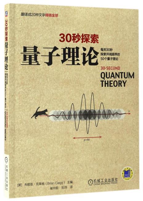 30秒探索:量子理论