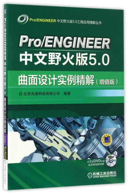 Pro/ENGINEER中文野火版5.0曲面设计实例精解(增值版)
