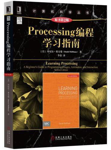 Processing编程学习指南(原书第2版)