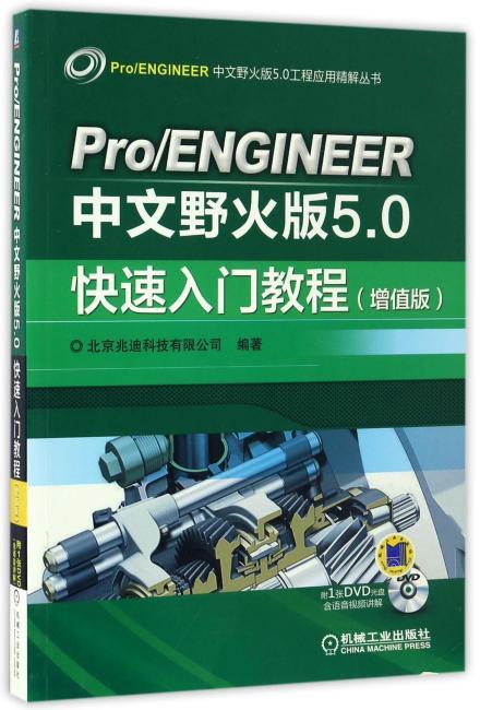 Pro/ENGINEER中文野火版5.0快速入门教程(增值版)