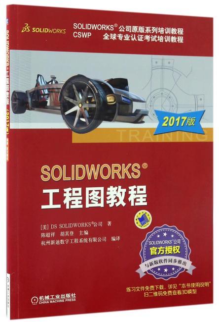 SOLIDWORKS®工程图教程(2017版)