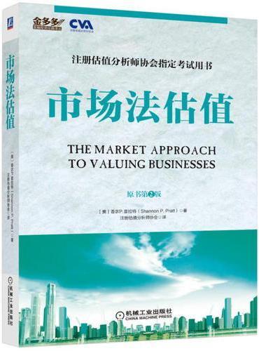 市场法估值