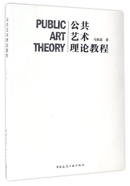 公共艺术理论教程