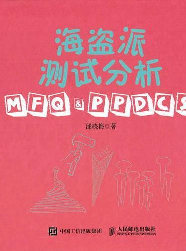 海盗派测试分析 MFQ&PPDCS