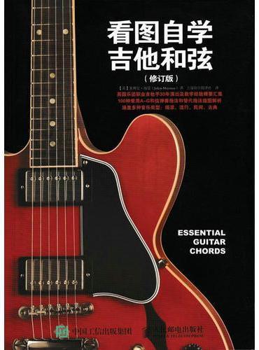 看图自学吉他和弦(修订版)
