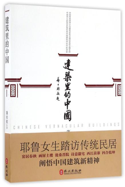 建筑里的中国