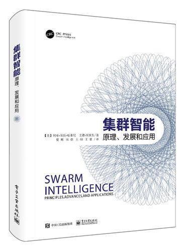 集群智能:原理、发展和应用(精装版)