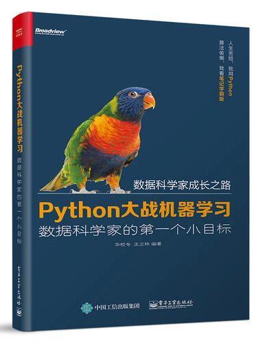 Python大战机器学习:数据科学家的第一个小目标