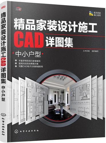 精品家装设计施工CAD详图集.中小户型