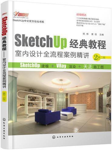 SketchUp经典教程.室内设计全流程案例精讲(第二版)