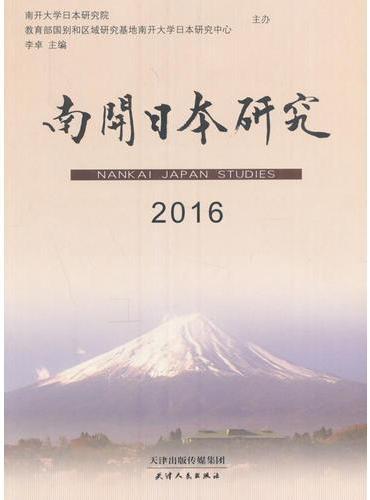 南开日本研究.2016