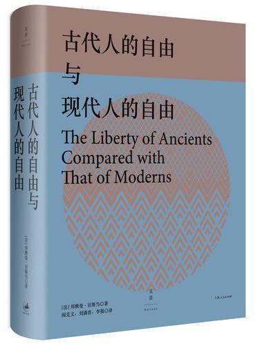古代人的自由与现代人的自由