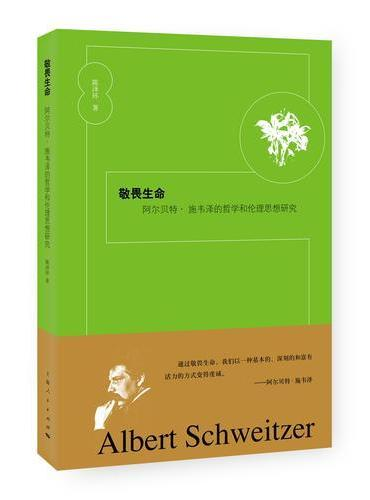 敬畏生命:阿尔贝特·施韦泽的哲学和伦理思想研究