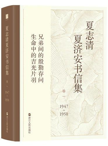 夏志清夏济安书信集(卷一:1947—1950)Letters Between C.T.Hsia&T.A.Hsia(Vol.I:1947—1950)