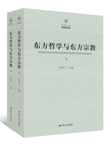 东方哲学与东方宗教(全两册)