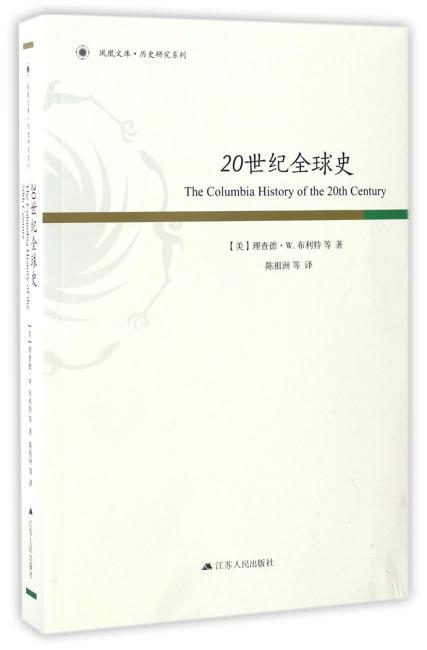 20世纪全球史