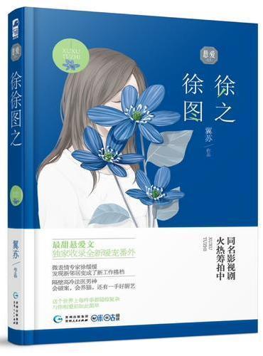 徐徐图之(悬爱03)