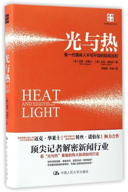 光与热:新一代媒体人不可不知的新闻法则