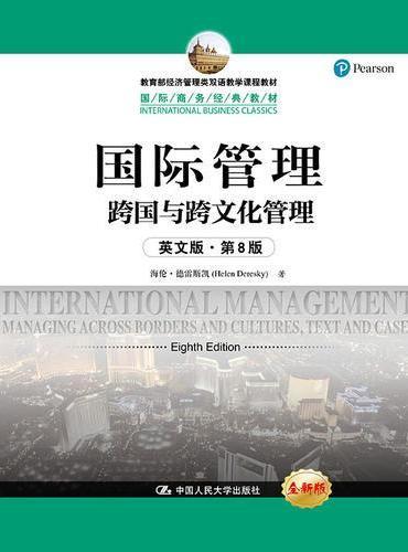 国际管理——跨国与跨文化管理(英文版·第8版)(国际商务经典教材)