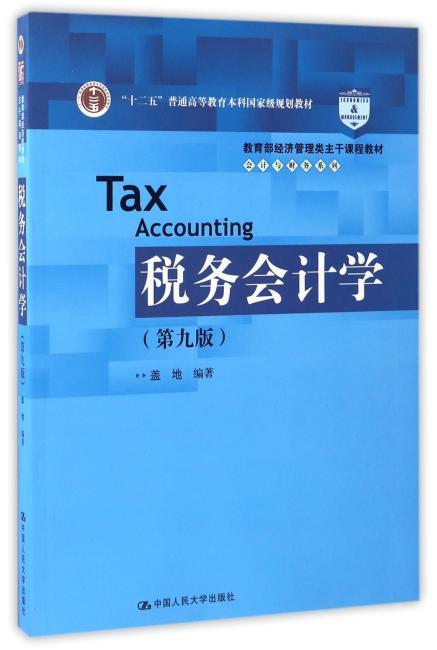 税务会计学(第九版)(教育部经济管理类主干课程教材·会计与财务系列)