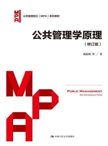公共管理学原理(修订版)(公共管理硕士(MPA)系列教材)