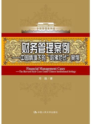 财务管理案例——中国情境下的哈佛式案例(中国管理案例库)