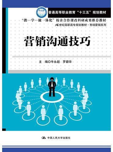 营销沟通技巧(21世纪高职高专规划教材·市场营销系列)