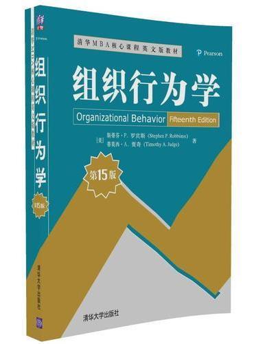组织行为学(第15版)