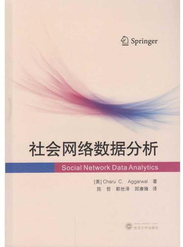 社会网络数据分析