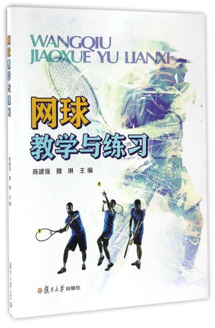 网球教学与练习