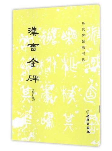 历代碑帖法书选·汉曹全碑(修订版)