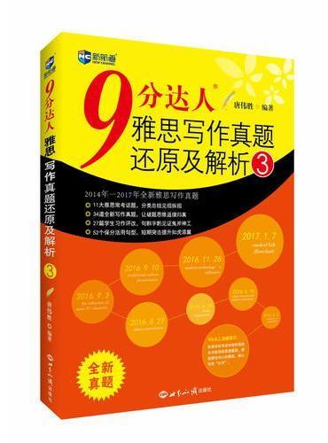 9分达人雅思写作真题还原及解析3--新航道英语学习丛书