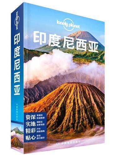 孤独星球Lonely Planet国际指南系列:印度尼西亚