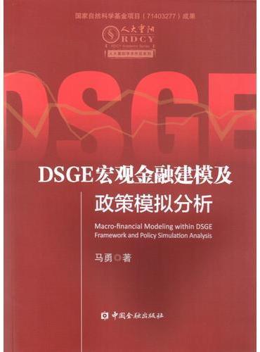 DSGE宏观金融建模及政策模拟分析