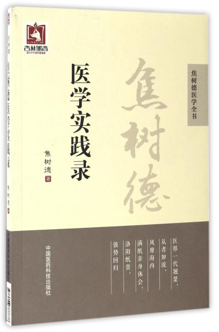 焦树德医学实践录(焦树德医学全书)