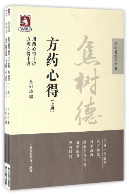焦树德方药心得(焦树德医学全书)