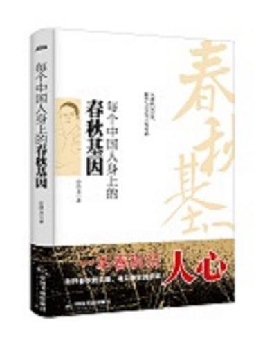 每个中国人身上的春秋基因 读春秋历史,识人心 博瑞森图书