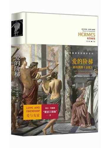 爱的阶梯:柏拉图的会饮(爱欲三部曲)
