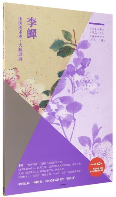 中国美术史·大师原典:李鱓·花果八开、花鸟十开、花卉十开、花鸟十二开