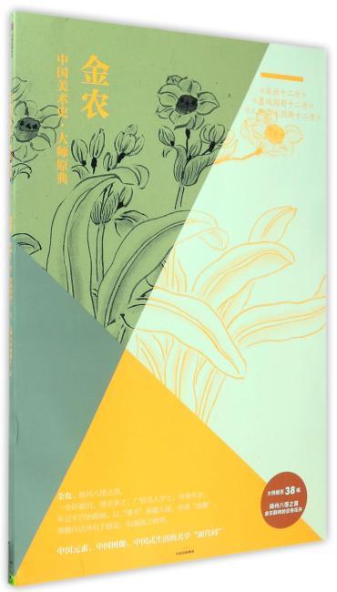 中国美术史·大师原典:金农·杂画十二开、墨戏图册十二开、人物山水图册十二开