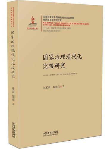 国家治理现代化比较研究·国家治理现代化丛书