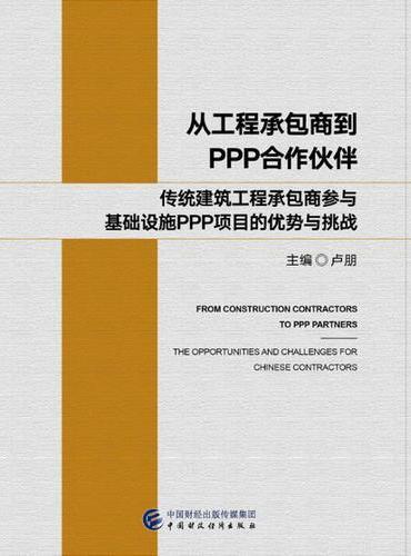 从工程承包商到PPP合作伙伴:传统建筑工程承包商参与基础设施PPP项目的优势与挑战