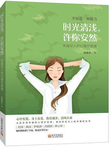 时光清浅,许你安然:幸福女人的心理疗愈课