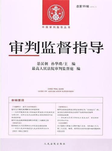 审判监督指导(总第55辑)(2016.1)