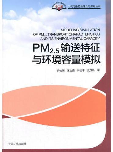 PM2.5输送特征与环境容量模拟
