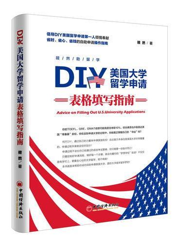 DIY美国大学留学申请表格填写指南