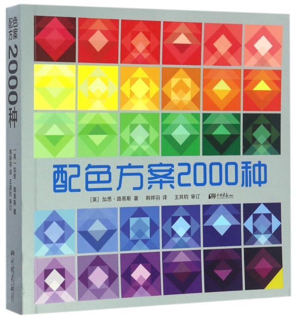 配色方案2000种