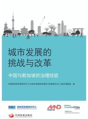 城市发展的挑战与改革:中国与新加坡的治理经验