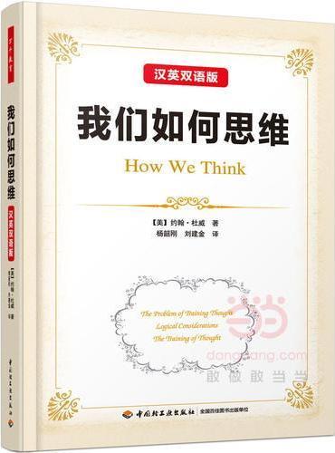 我们如何思维:汉英双语版(万千教育)
