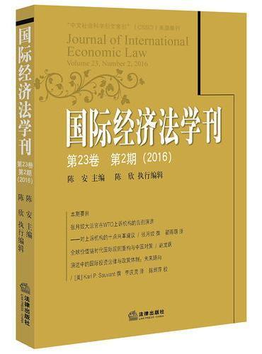 国际经济法学刊(第23卷 第2期 2016)